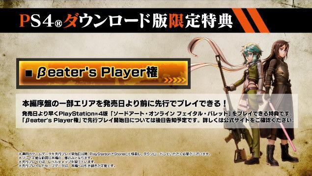 ソードアート・オンライン SAO フェイタル・バレット PS4 XboxOneに関連した画像-23