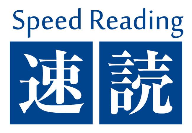 速読 不可能に関連した画像-01