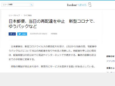 日本郵便 新型コロナウイルス 再配達に関連した画像-02
