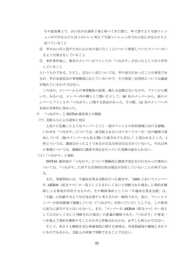 NGT48暴行事件 第三者委員会 調査報告書に関連した画像-03