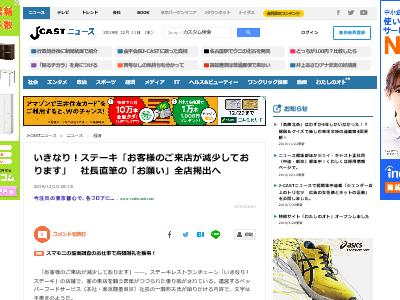 いきなり!ステーキ 社長 直筆 メッセージ 全店掲出に関連した画像-02