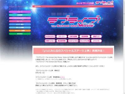 ラブライブ! 劇場版 サイリウム スペシャルステージに関連した画像-02