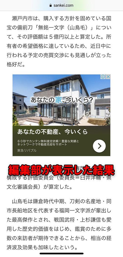 朝日新聞 産経 広告 ツイッター 伊丹和弘 戦国アスカZEROに関連した画像-04
