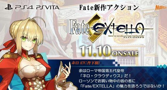 Fate フェイト エクステラ ローソン 店内放送 ネロ 丹下桜 本編 解説 に関連した画像-01