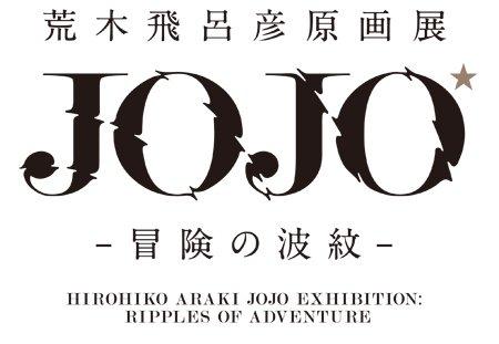 ジョジョの奇妙な冒険 荒木飛呂彦 国立美術館に関連した画像-01