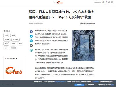 日本人共同墓地 峨嵋洞碑石文化村 世界文化遺産に関連した画像-02
