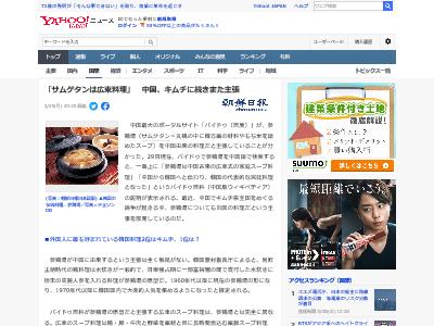 サムゲタン 中国 韓国 起源 論争 広東料理に関連した画像-02