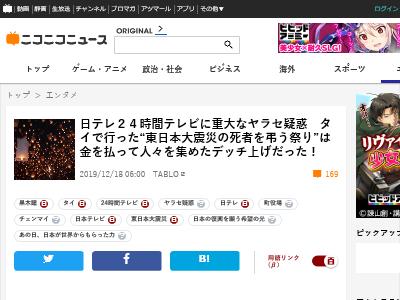 日テレ 24時間テレビ ヤラセ疑惑 東日本大震災 デッチ上げに関連した画像-02