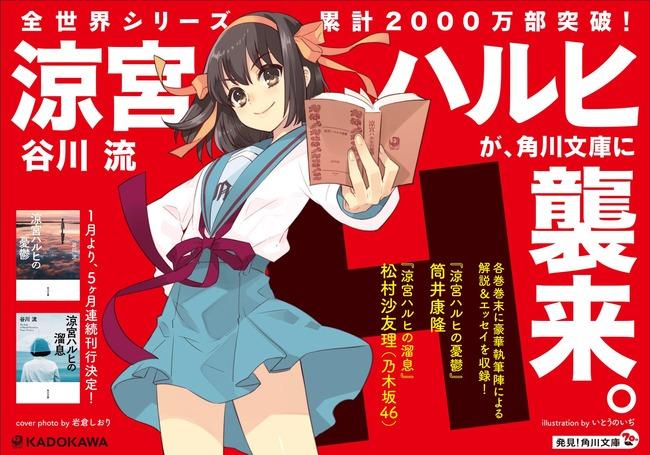 涼宮ハルヒ 角川文庫 新刊 新装版 表紙 エッセイに関連した画像-03