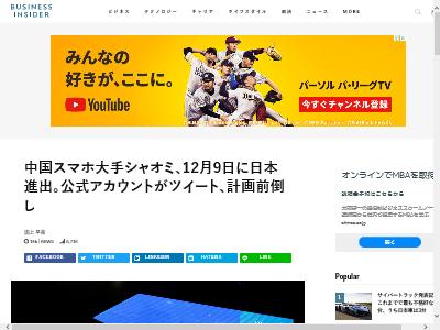 中国 スマホ スマホメーカー Xiaomi 前倒し 日本進出に関連した画像-02