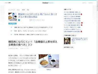 朝食 朝ごはん 糖尿病 白米 食パン コーンフレーク 健康に関連した画像-02