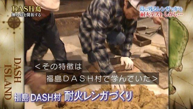 鉄腕ダッシュ TOKIO 反射炉 耐火レンガに関連した画像-08