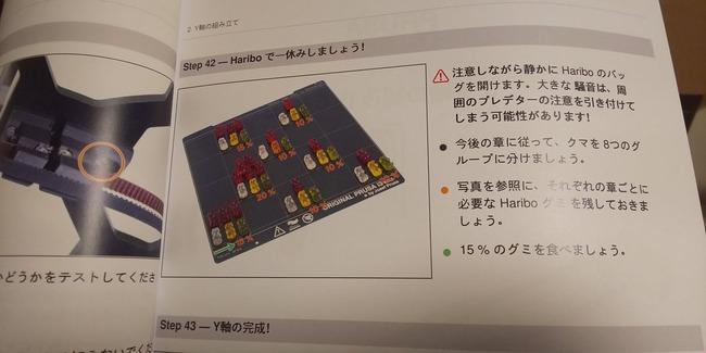 3Dプリンター オマケ HARIBOに関連した画像-04