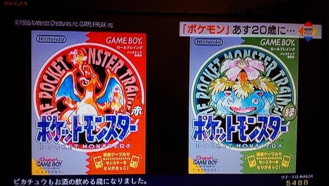 ポケモン 20周年 ポケモン20周年 全世界 NHK つぶやきビッグデータ 特集 増田順一 ゲームフリークに関連した画像-15