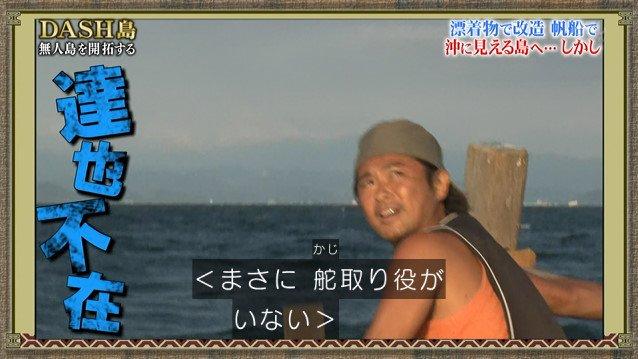 鉄腕ダッシュ 山口達也 TOKIOに関連した画像-02