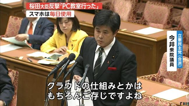 桜田PCスマホクラウド答弁に関連した画像-07