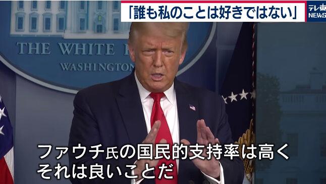 トランプ大統領 メンヘラ 自虐 新型コロナウイルス ファウチに関連した画像-02