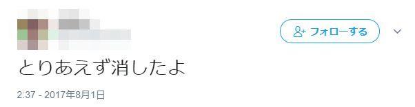 豊田萌絵 卑猥 コラ ツイッター ツイッタラー 激怒 公式 Pyxisに関連した画像-08