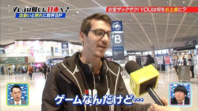 『YOUは何しに日本へ?』でエッチなゲームを買った外国人が登場→スタッフと友情が芽生えてしまうwwww