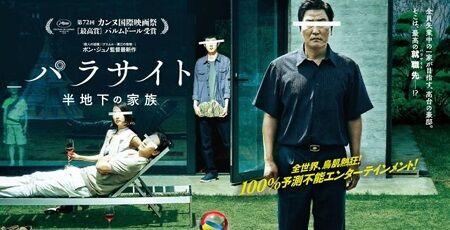 パラサイト 半地下の家族 アカデミー賞 作品賞 納得 韓国映画 史上初に関連した画像-01