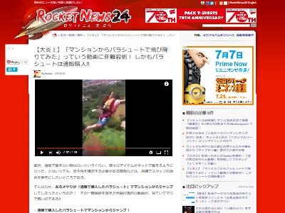 マンション 動画 通販 パラシュート 飛び降り 批判 号泣 家族に関連した画像-02