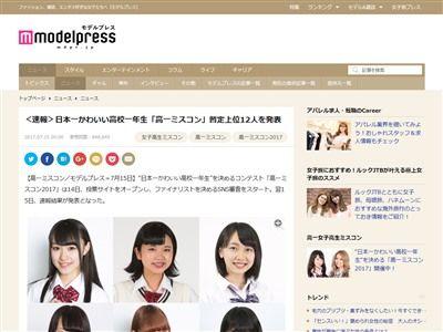 ミスコン 日本一かわいい女子高生に関連した画像-02