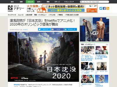 日本沈没 Netflix アニメ化 2020年に関連した画像-02
