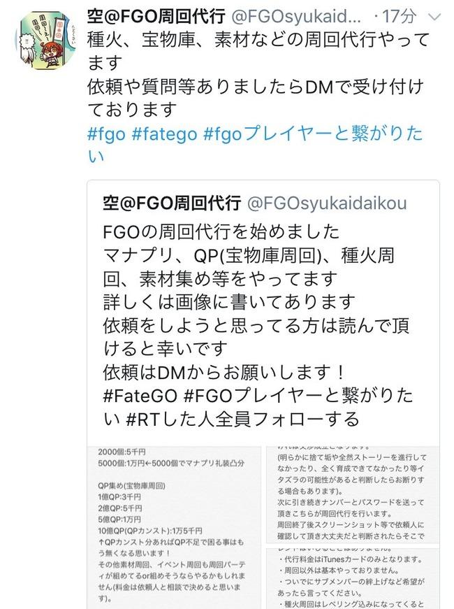 FGO 周回代行 詐欺 Fate グランドオーダー アカウントに関連した画像-03