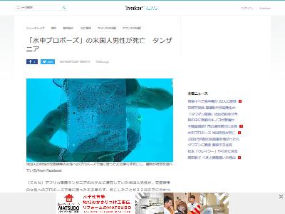 海中プロポーズ死亡事故に関連した画像-02