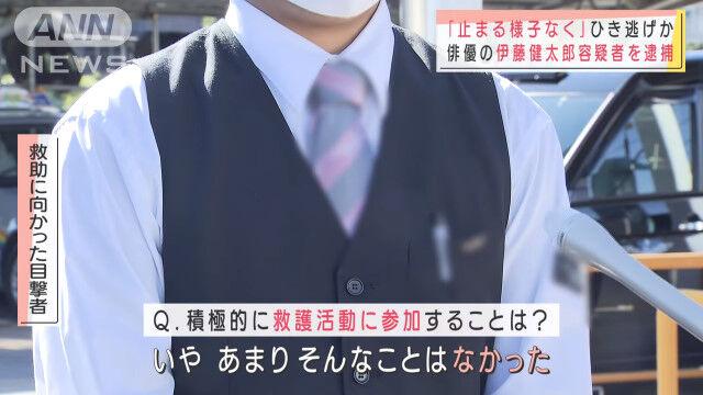 伊藤健太郎 ひき逃げ 逮捕 救護活動 スマホ クズに関連した画像-09