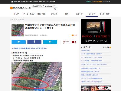 中国 マラソン 不正に関連した画像-02