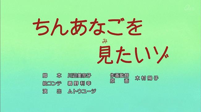 クレしん クレヨンしんちゃん チンアナゴ 卑猥に関連した画像-02