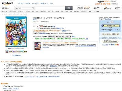 スマブラ WiiU 売上に関連した画像-04