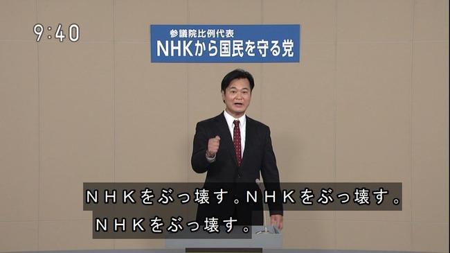 NHK NHKから国民を守る党 政見放送 放送事故に関連した画像-07