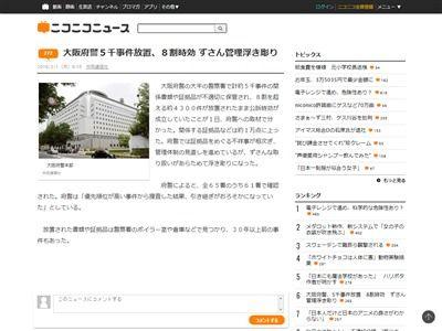 大阪府 警察 大阪府警 事件 時効に関連した画像-02