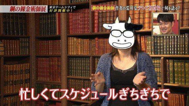 鋼の錬金術師 荒川弘 テレビ 初登場に関連した画像-09