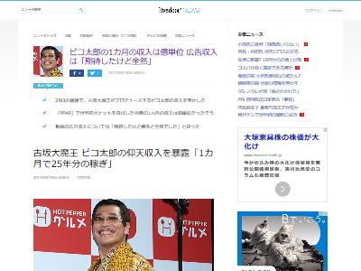 PPAP ピコ太郎 収入 古坂大魔王に関連した画像-02