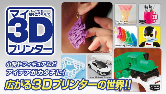週刊 マイ3Dプリンターに関連した画像-04