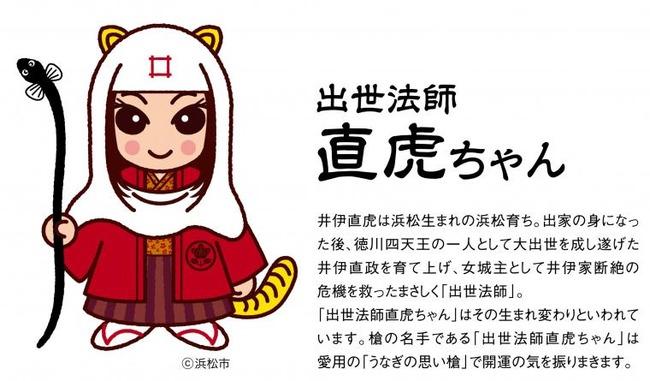 大河ドラマ おんな城主直虎 女性武将 井伊直虎 男の娘に関連した画像-07