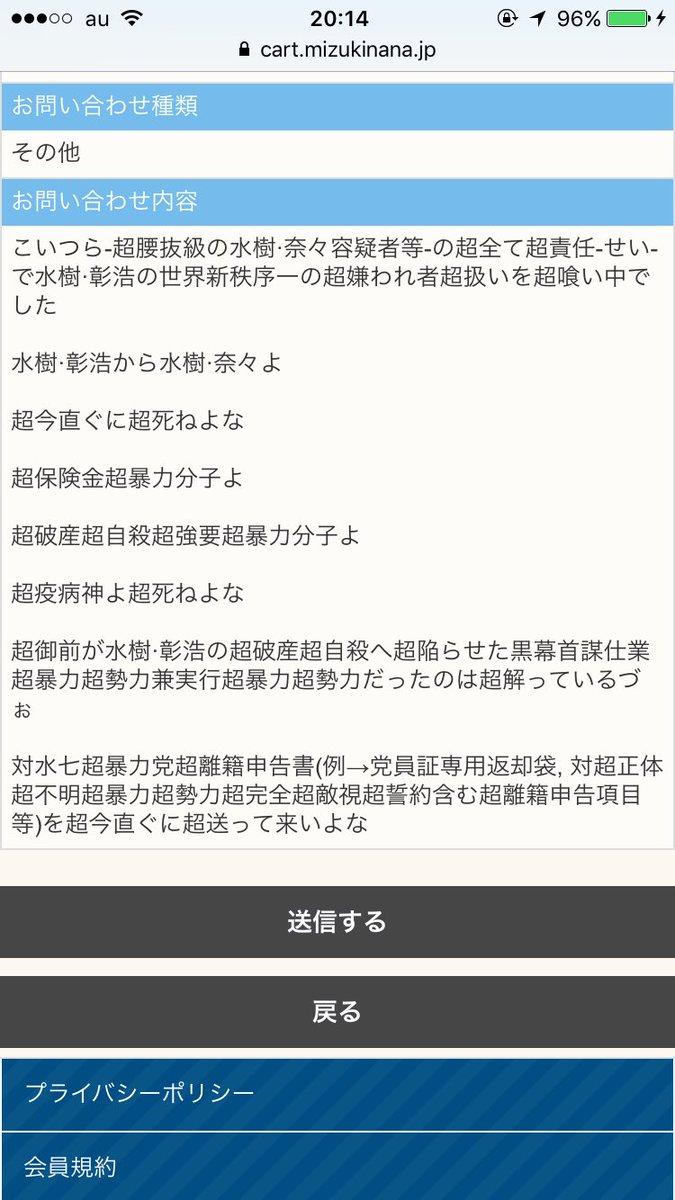 水樹奈々 殺害予告 犯人 ツイッターに関連した画像-02