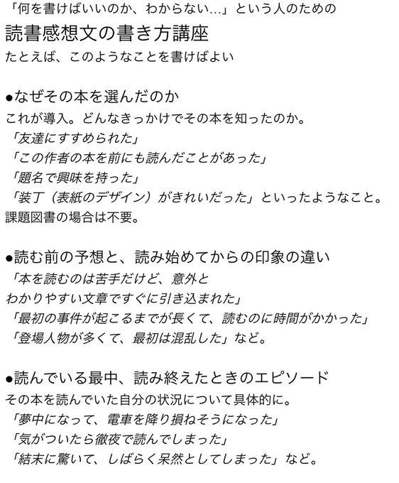 読書感想文 国語 宿題 夏休みに関連した画像-02