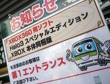 halo3発売日 日本