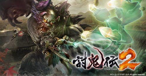 討鬼伝2 発売日 変更 コーエーテクモゲームスに関連した画像-01