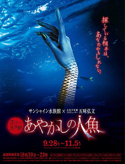 ホラー水族館 サンシャイン水族館 お化け屋敷 あやかしの人魚に関連した画像-03