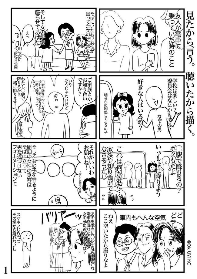 Twitter 電車 怪しい男 女性 撃退に関連した画像-02