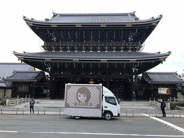 求人 バニラ 宣伝カー 京都 景観 配慮 デザイン うるさいに関連した画像-03