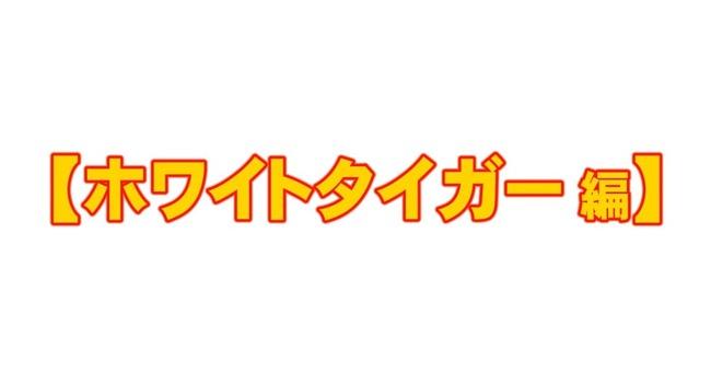 ちゅ〜る ライオン トラに関連した画像-02