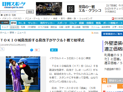 TOKIO 城島茂 島茂子 始球式に関連した画像-02
