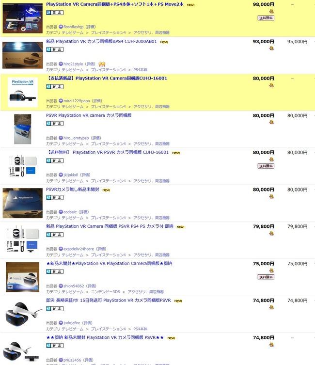 PSVR 転売ヤー ツイート 自慢 バカッター 転売に関連した画像-04