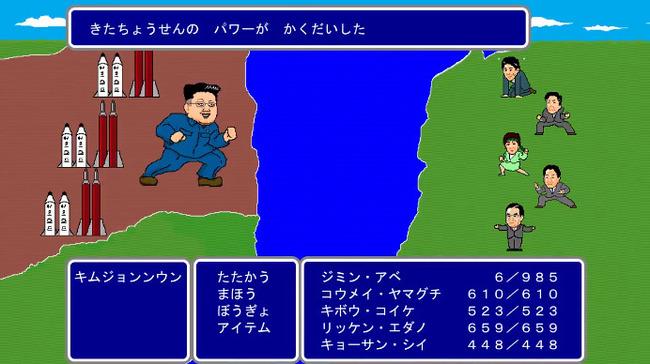幸福実現党 幸福の科学 非公式クリエイターチー北朝鮮  動画 RPGに関連した画像-27